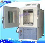 新疆大型快速温变高低温试验箱