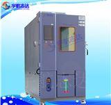 线性非线性高低温交变快温变测试试验箱