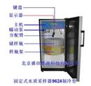 固定式水质采样器