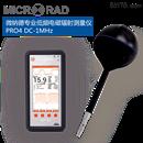 微纳德专业低频电磁场强分析仪PRO 4