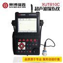 XUT810C超声波探伤仪