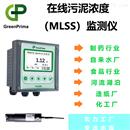 在线污泥浓度监测仪,MLSS在线检测仪