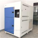 冷热冲击试验箱,厂家供应