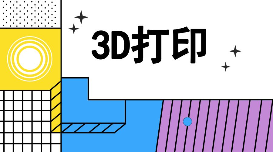 3D打印成科仪展热门?浅谈科研仪器发展方向