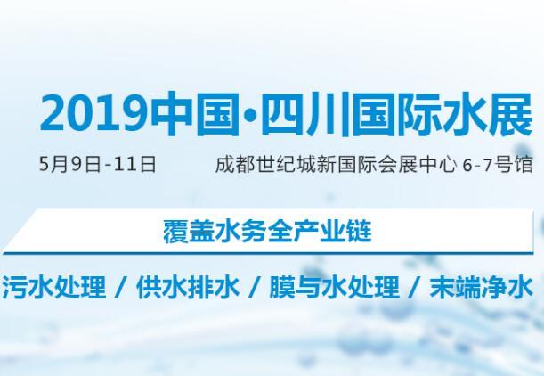 2019中国四川国际水展邀您5月9日共赴行业盛会
