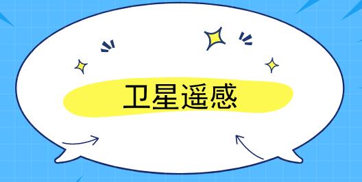"""卫星遥感:借环保一双""""千里眼"""""""