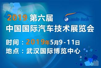 相聚江城武汉,论剑汽车技术!AUTO TECH 2019 国际汽车技术展盛大开幕!