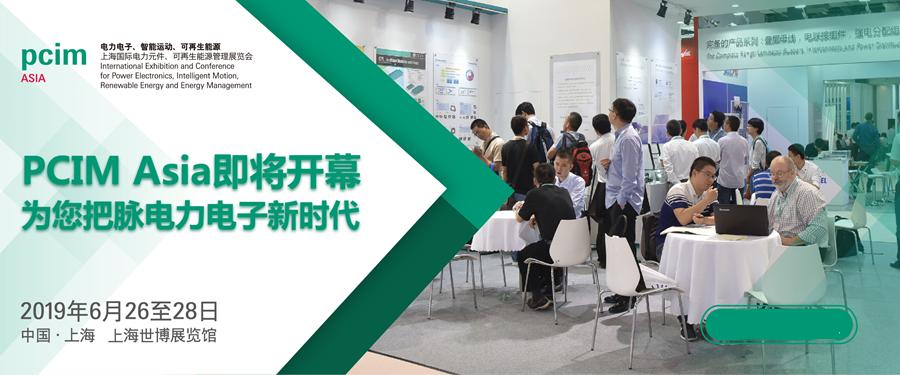 PCIM Asia 2019将于6月26日隆重开幕,开启电力电子新篇章!