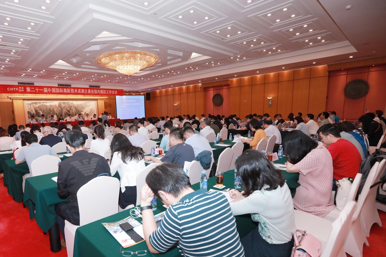 第21届高交会设立应急安全科技展