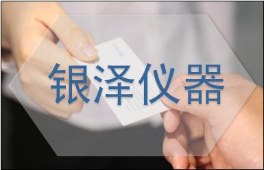 """银泽仪器  用心促进""""中国制造""""走向世界"""