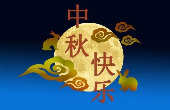 仪器网2019中秋节放假通知