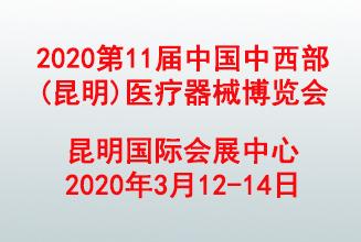 2020第11届中国中西部(昆明)医疗器械博览会