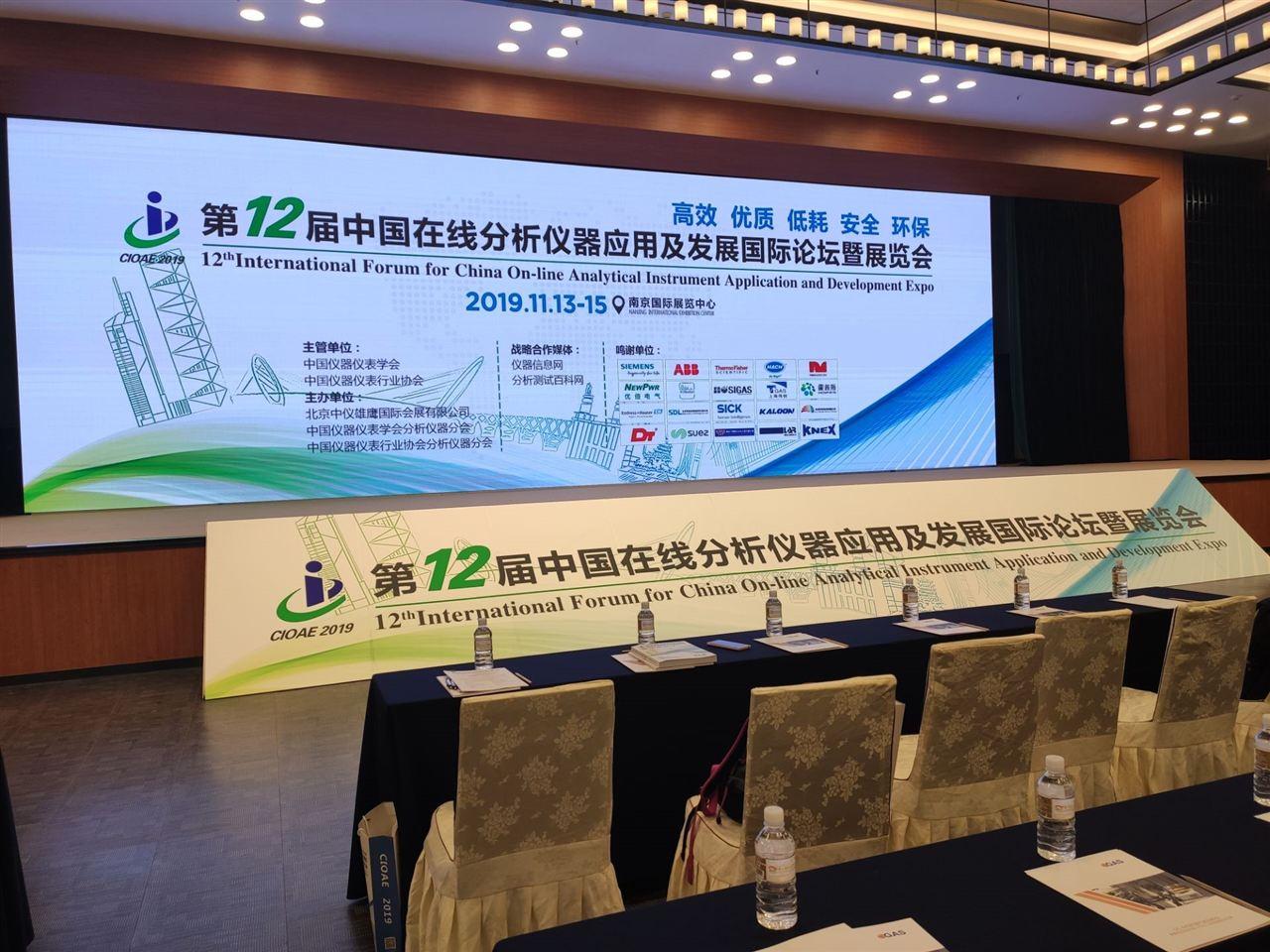 第十二届中国在线分析仪器应用及发展国际论坛暨展览会盛大开幕