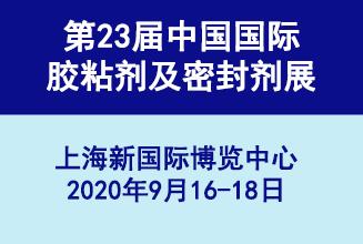 第23届中国国际胶粘剂及密封剂展