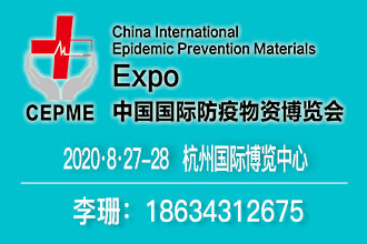 CEPME2020杭州国际防疫物资博览会