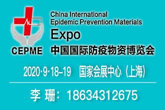 CEPME2020中国国际防疫物资博览会
