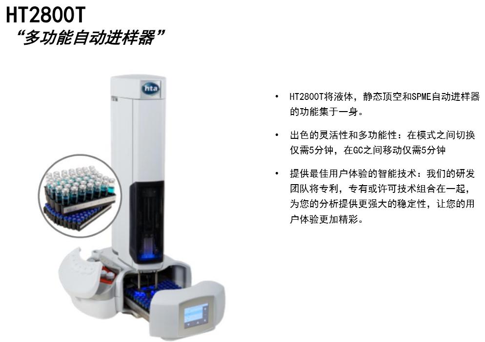 HT2800T多功能自动进样器